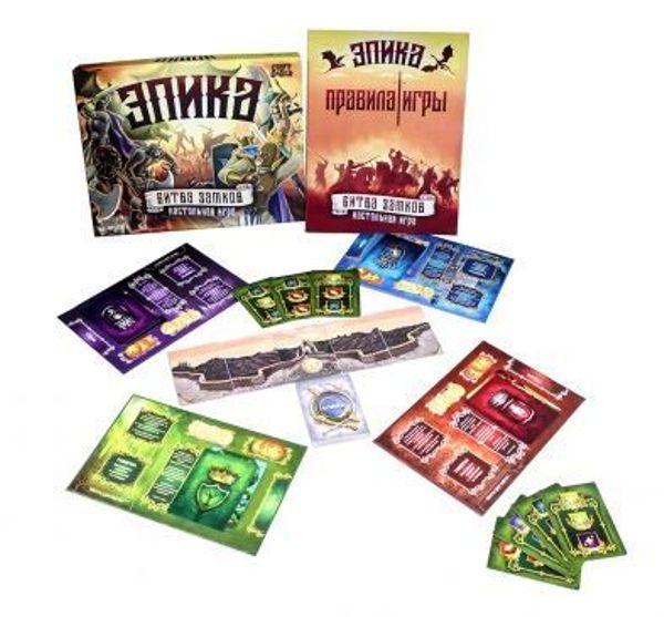 Игра Эпика (тактичная,дуэльная,семейная)