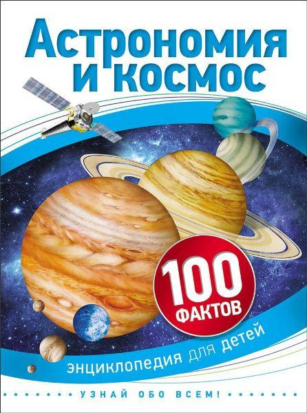 Книга.Астрономия и космос (100 фактов)