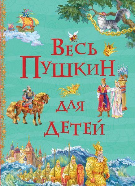 Книга.Все истории.Весь Пушкин для детей