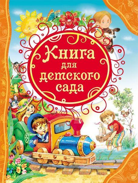Книга.ВЛС.Книга для детского сада