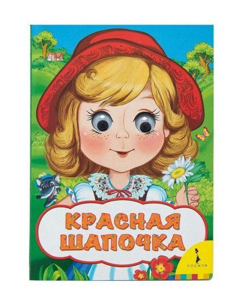 Книга.Глазки.Красная шапочка