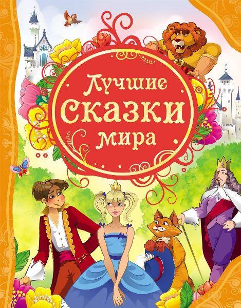 Книга.ВЛС.Лучшие сказки мира