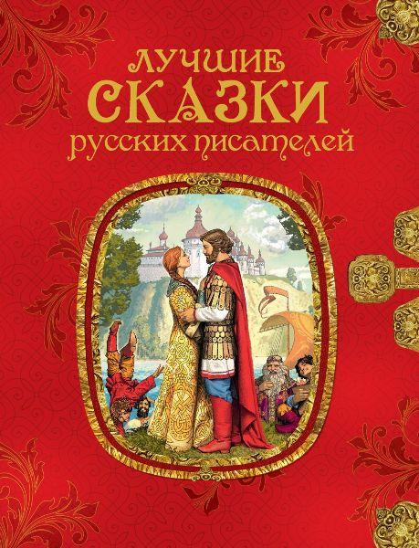 Книга.Лучшие сказки русских писателей