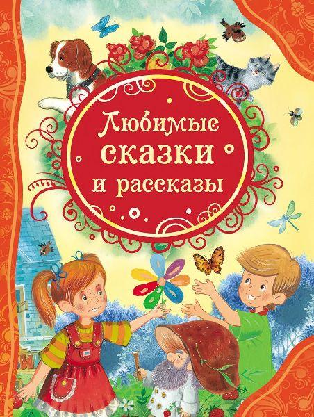 Книга.ВЛС.Любимые сказки и рассказы