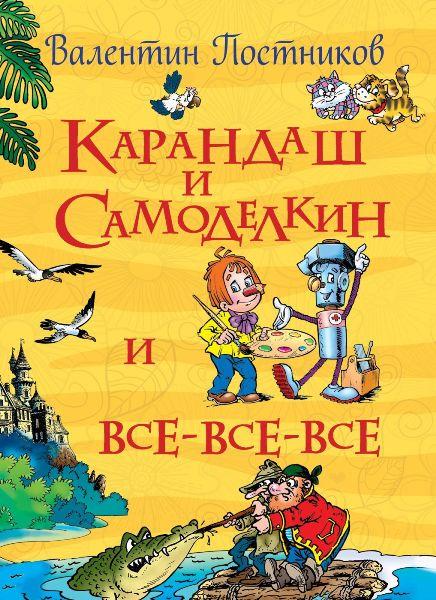 Книга.Все истории.Постников В.Карандаш и Самоделкин