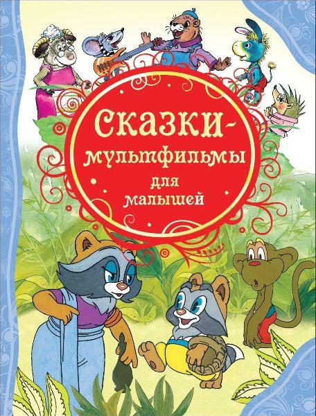 Книга.ВЛС.Сказки-мультфильмы для малышей