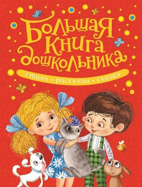 Книга.Большая книга дошкольника