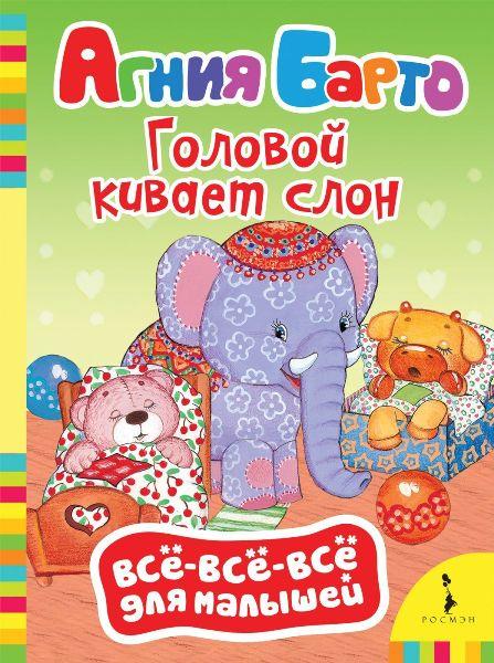 Книга.ВВВМ.Барто А.Головой кивает слон (рос)