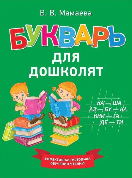 Книга.Букварь для дошколят