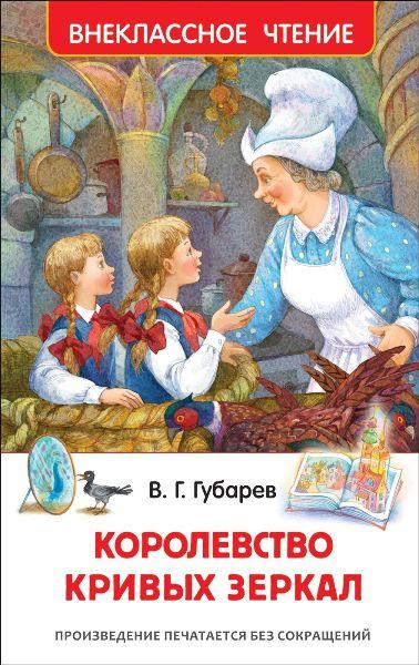 Книга.ВЧ.Губарев В.Королевство кривых зеркал