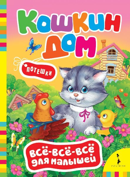Книга.ВВВМ.Кошкин дом (рос)