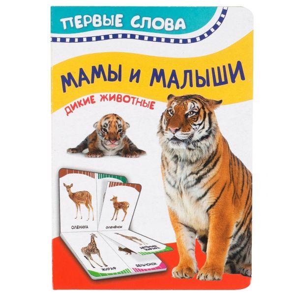 Книга.Первые слова.Мамы и малыши.Дикие животные