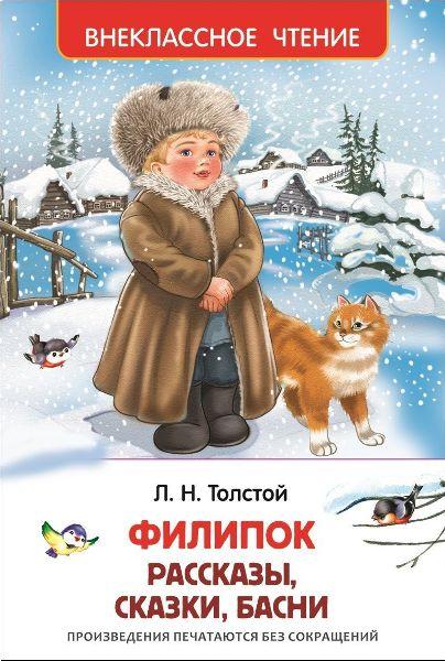 Книга.ВЧ.Толстой Л.Филипок,Липунюшка и др.рассказы