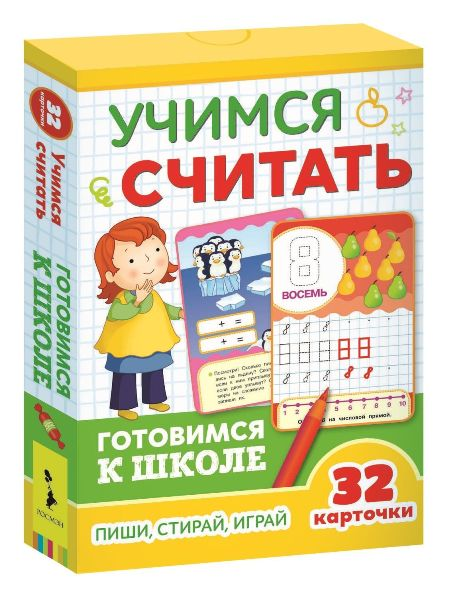 Развивающие карточки.Готовимся к школе.Учимся считать (5+)