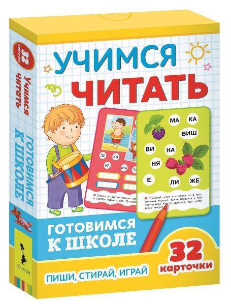Развивающие карточки.Готовимся к школе.Учимся читать (5+)