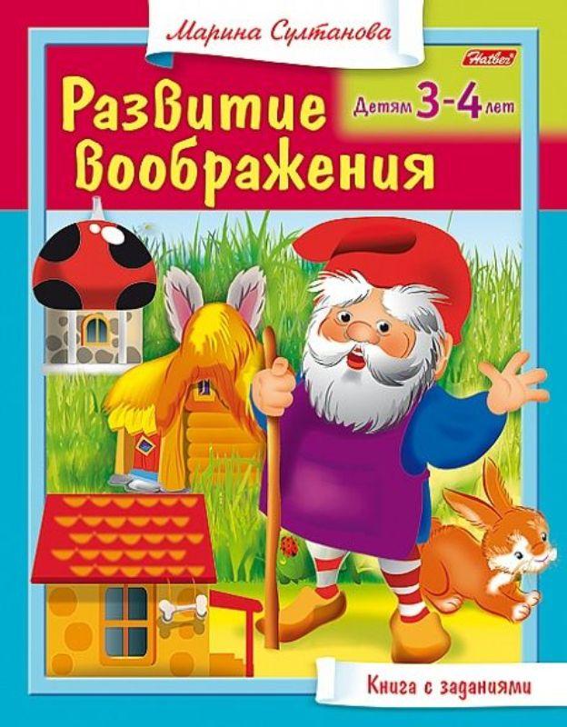 Книжка.Развитие воображения.Для детей 3-4 лет