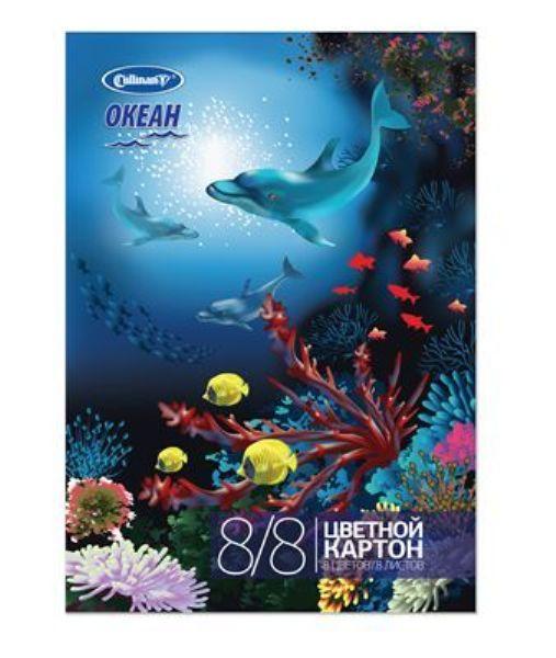 Цв картон А3 8цв 8л «Океан»