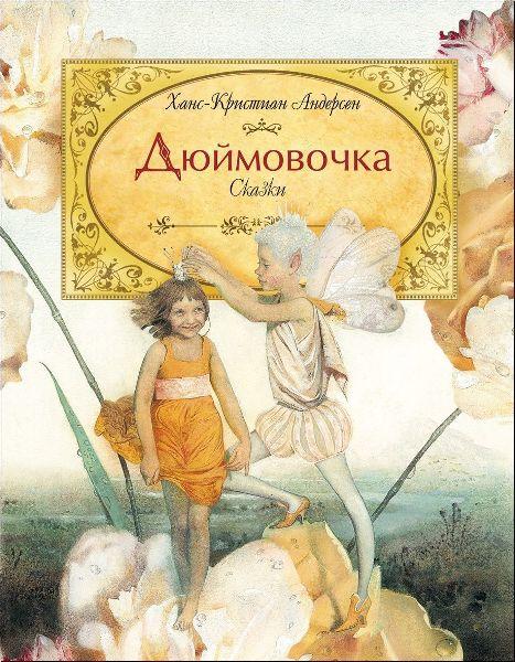 Книга.Самые красивые.Андерсен Х.К.Дюймовочка.