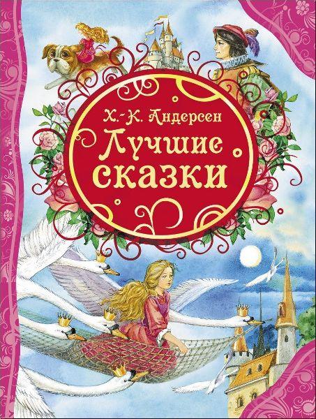 Книга.ВЛС.Андерсен Х.К.Лучшие сказки