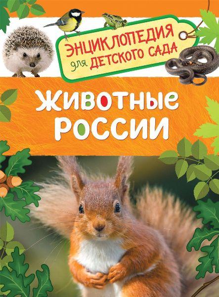 Книга.Энциклопедия.Животные России (для д/с)