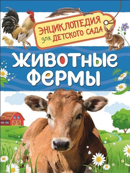 Книга.Энциклопедия.Животные фермы (для д/с)