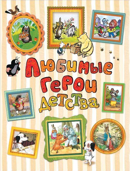 Книга.Любимые герои детства