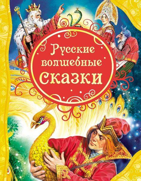 Книга.ВЛС.Русские волшебные сказки