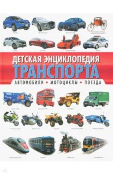 Книга. Д.Э. транспорта автомобили, поезда, мотоциклы