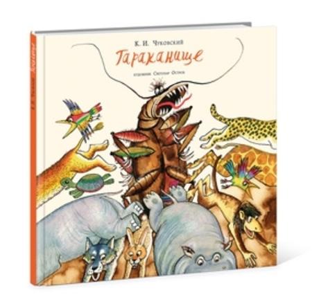 Книга.К.И.Чуковский Тараканище