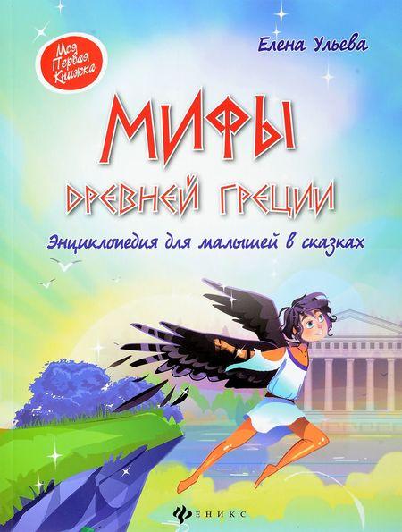 Книга.Е.Ульева.Моя первая книжка. Мифы дривней Греции