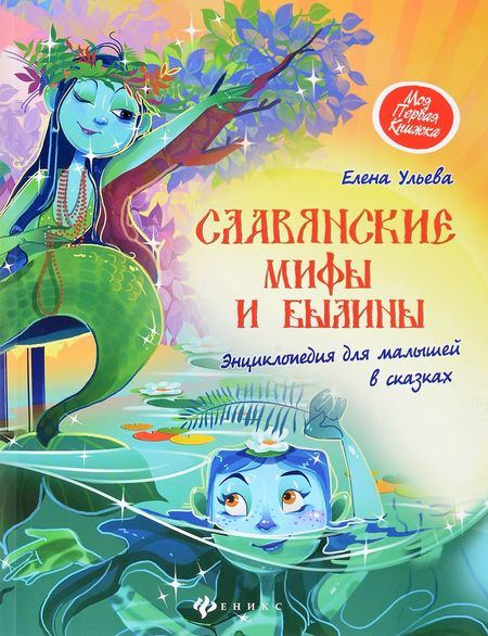 Книга. Е.Ульева. Моя первая книжка. Славянские мифы и былины