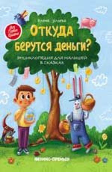Книга. Е.Ульева. Моя первая книжка. Откуда берутся деньги