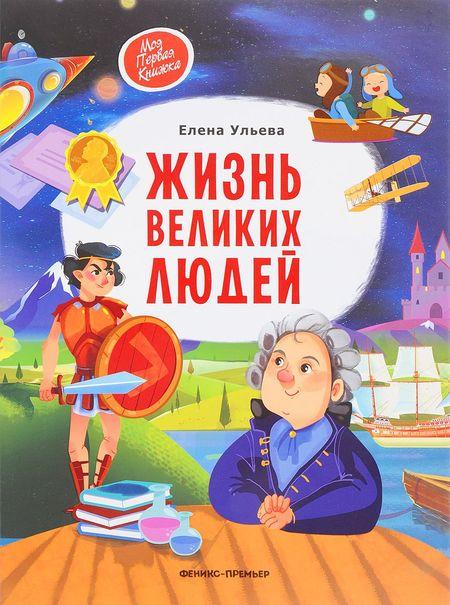 Книга.Е.Ульева.Моя первая книжка. Жизнь великих людей
