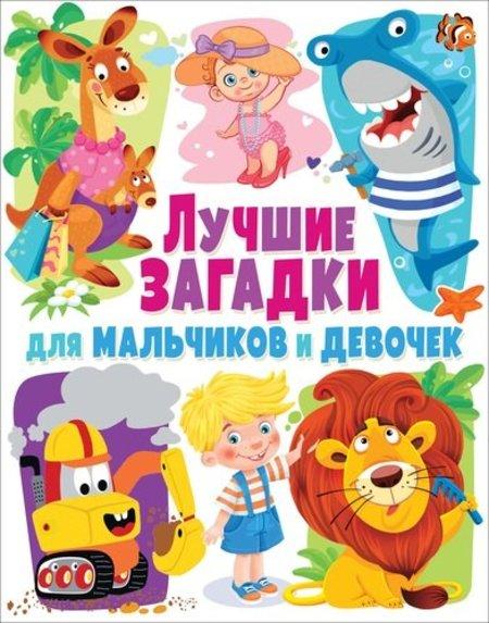 Книга. Лучшие загадки для мальчиков и девочек