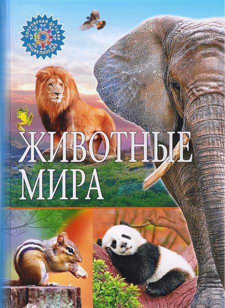 Книга. Животные мира