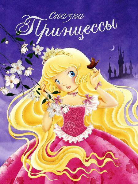 Книга. Сказки принцессы