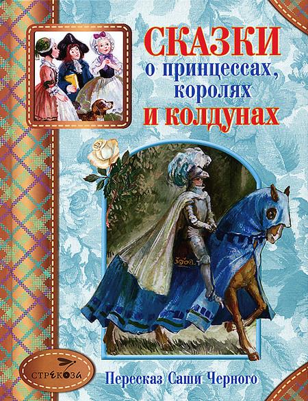 Книга.Сказки о принцессках, королях и колдунах