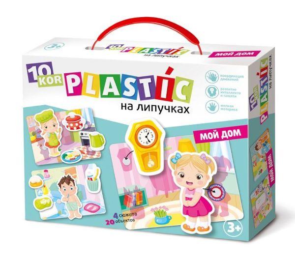 Пластик на липучках «Мой дом»