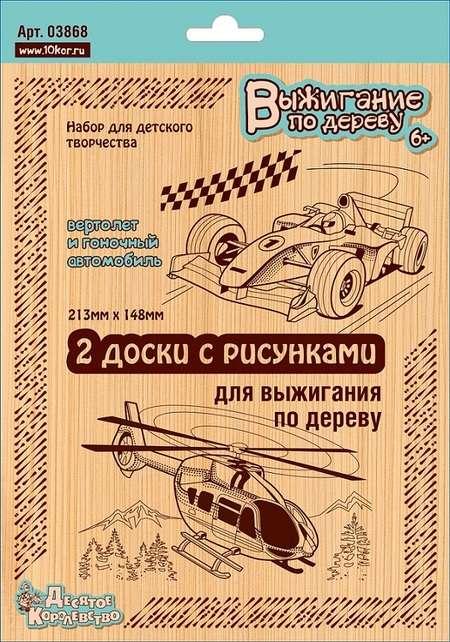 Доски для выжигания 2шт «Вертолет и Гоночный автомобиль»
