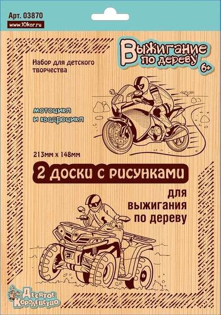 Доски для выжигания 2шт «Квадроцикл и Мотоцикл»