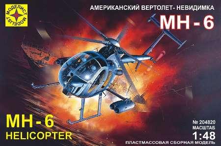 Модель вертолет американский невидимка МН-6 1:48