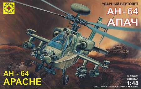 Модель вертолет ударный АН-64А «Апач» 1:48