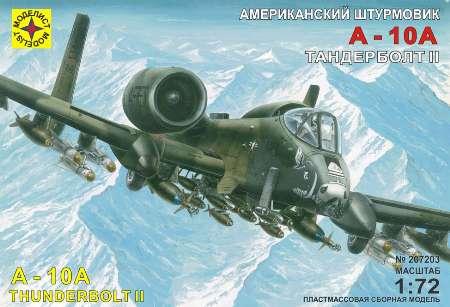 Модель самолет американский штурмовик A-10A «Тандерболт» II 1:72