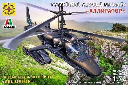 Модель вертолет Российский ударный «Аллигатор» 1:72