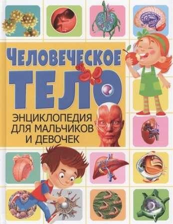 Книга. Энциклопедия для мальчиков и девочек. Человеческое тело