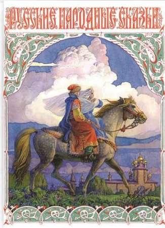 Книга.Русские народные сказки.