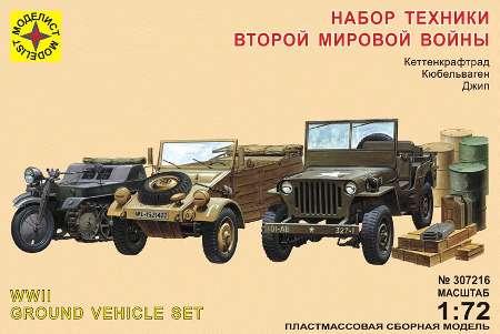 Модель бронетехника набор Второй мировой войны 1:72