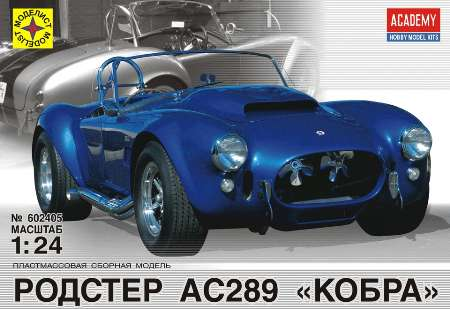 Модель автомобиль родстер АС289 «Кобра» 1:24