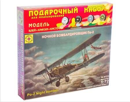 Модель самолет ночной бомбардировщик По-2 1:72 (подароч)