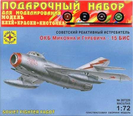 Модель самолет советский реактивный истребитель ОКБ Микояна и Гуревича — 15 бис 1:72 (подароч)